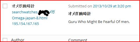guru_spam